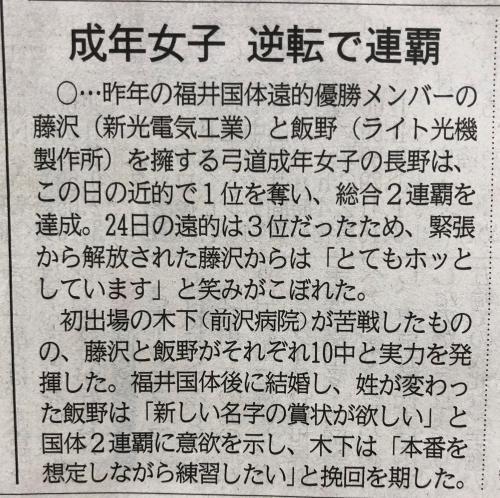 飯野さん記事2.jpeg