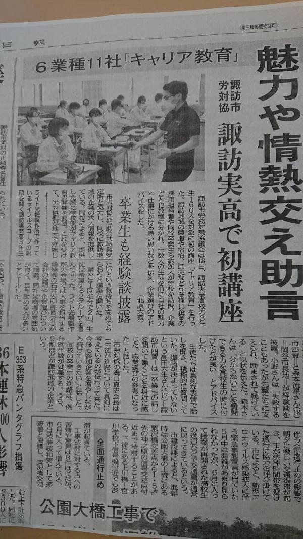 諏訪実新聞記事20200619.JPG
